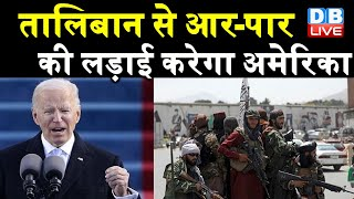 taliban से आर-पार की लड़ाई करेगा america |joe biden ने तालिबान को दी धमकी|afghanistan crisis #DBLIVE