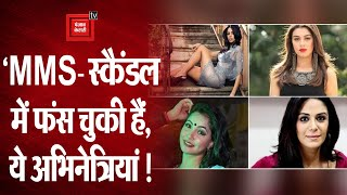 MMS Scandal में फंस चुकी हैं ये Actresses !