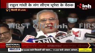 Chhattisgarh News    Chief Minister Bhupesh Baghel ने मीडिया से की खास बातचीत, बैठक की दी जानकारी