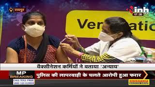 Chhattisgarh में वैक्सीनेशन पर सरकारी फैसला, वैक्सीनेटर्स का मानदेय होगा अब कम