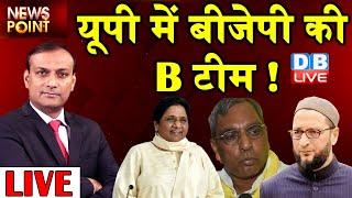 UP में BJP की B टीम ! | mayawati | owaisi | UP Election 2022 | yogi | akhilesh yadav | dblive rajiv
