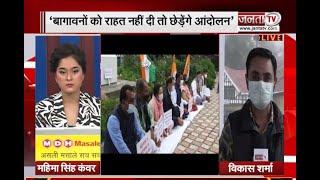 Shimla: सेब के दामों में गिरावट को लेकर HPCC ने रिज पर किया मौन प्रदर्शन, सरकार को दी ये चेतावनी