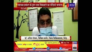 Bhind MP News   स्वास्थ प्रबंधन के द्वारा दवा फिंकवाने का वीडियो वायरल