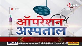 'ऑपरेशन अस्पताल' Chhattisgarh Health Minister T. S. Singh Deo | दुर्ग से जिला अस्पताल का हाल