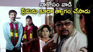 ప్రేమను కూడా త్యాగం   Latest Telugu Movie Scenes   Suman Shetty   Pramodini