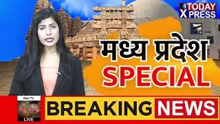 Bhopal MP ||अरुण यादव की CM शिवराज सिंह पर जुबानी हमला, OBC आरक्षण को लेकर विवाद शुरू ||ArunYadav ||