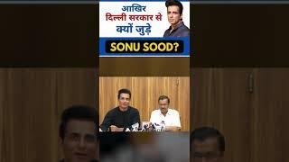 #SonuSood बने Kejriwal की Delhi Govt के #DeshKeMentor Program के Brand Ambassador