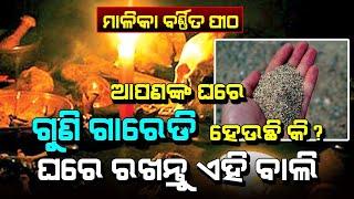 Malika Place Sand | Explained By Baba | Satya Bhanja