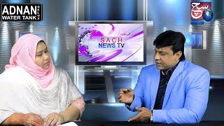 Mohd Sharfuddin Aur Shiba Minai Ki Khususi Baat Afghanistan Aur Tailban Ko Lekar | SACH NEWS |
