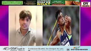 Olympic Gold Medalist Neeraj Chopra Ne Godi Media Aur RSS Walo Ko Matthi Chata Diya