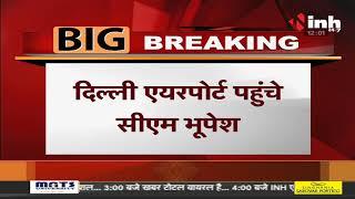 Chief Minister Bhupesh Baghel पहुंचे Delhi Airport, Chhattisgarh के लिए होंगे रवाना