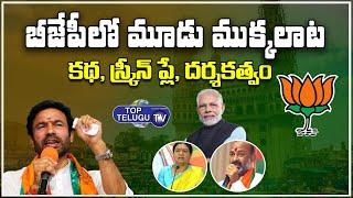 బీజేపీలో మూడు ముక్కలాట..! | Kishan Reddy | Bandi Sanjay | DK Aruna | BJP Telangana | Top Telugu TV