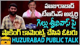 Public Shocking Comments On Huzurabad TRS Candidate Gellu Srinivas Yadav   Top Telugu TV