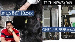 Tech News in Telugu:Samsung A52s,z flip 3,watch 4,realme 9,human hair,oneplus free battery,jio next