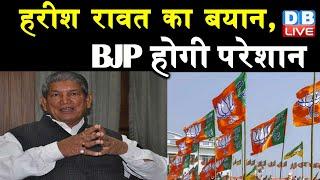 Harish Rawat का बयान, BJP होगी परेशान   हरीश रावत को उत्तराखंड की चिंता   uttrakhand news  #DBLIVE