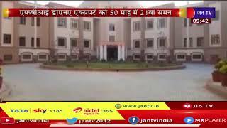 Bhanwari Devi Case   CBI की DNA एक्सपर्ट को 50 माह में 21वां समन,VC से बयान देने की नही मिली अनुमति