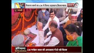 Himachal:  मनाली दौरे पर CM जयराम ठाकुर, विकास कार्यों का किया उद्घाटन और शिलान्यास