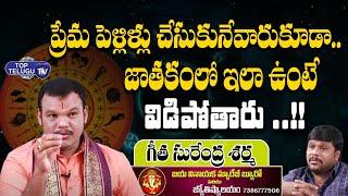 ప్రేమ పెళ్లిళ్లు చేసుకున్నవారు కూడా ఇలా ఉండకపోతే విడిపోతారు..  Geetha Surendra Sharma  Top Telugu TV