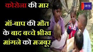 Bhind News | कोरोना की मार, मॉ-बाप की मौत के बाद बच्चे भीख मांगने को मजबूर | JAN TV