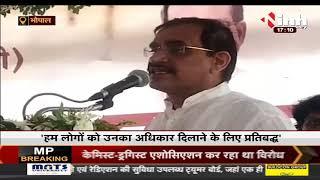 Madhya Pradesh || BJP State President VD Sharma ने PM Awas Yojana के मकानों का किया लोकार्पण