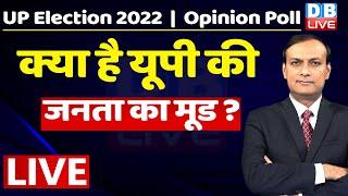 Opinion Poll dblive | क्या है UP की जनता का मूड ? | UP Election 2022 | CM YOGI | Akhilesh yadav