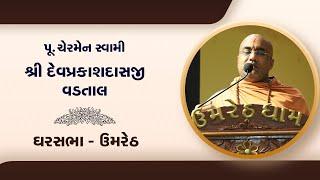 Pu. Devprakashswami || Aashirvachan || Gharsabha Umreth 22-08-2021