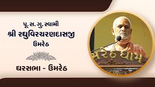 Pu. Raghuvircharanswami || Aashirvachan || Gharsabha Umreth 22-08-2021