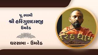 Pu. Harigunswami || Aashirvachan || Gharsabha Umreth 22-08-2021