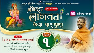 Shrimad Bhagwat Katha Surat 2021 | Day 01 | Swami Nityaswarupdasji | Gharsabha 513