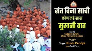 Sant Vina Sachi Kon kahe-Kirtan | સંત વિના સાચી કોણ કહે | Tirthdham Sardhar 2021