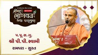 Pu. PPswami || Aashirvachan || Bhagvat Katha Surat 23-08-2021