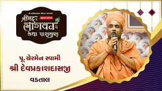 Pu. Devprakashswami || Aashirvachan || Bhagvat katha Surat 23-08-2021
