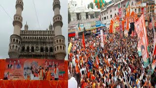 BJP Ki Sabse Badi Rally Charminar Old City Se | Praja Sangaram Yatra | Bandi Sanjay | SACH NEWS