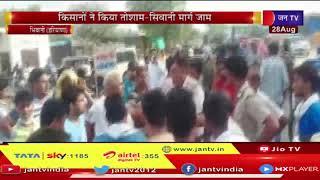Bhiwani News   किसानों पर लाठीचार्ज की घटना का विरोध, किसानों ने किया तोशाम-भिवानी मार्ग जाम