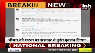 Madhya Pradesh News || नीमच घटना पर मंत्री Vishvas Sarang का बयान - सरकार ने तुरंत एक्शन लिया