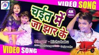 #Rishu Babu का नया धमाकेदार Bhojpuri Song  भतार आचार चटीहे यार साला गेंहू कटीहे II hd video  song