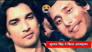 #Ripsushantsinghrajput || sushant singh rajput ने क्यो आत्महत्या किया ?