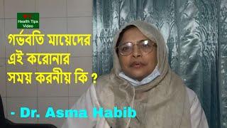 গর্ভবতি মায়েদের এই করোনার সময় করনীয় কি | Dr. Asma Habib | Bangladesh medical College hospital