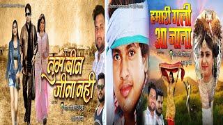 अवधेश प्रेमी और रितेश ठाकुर का करार २ नई फिल्म के लिए// 1-Tum Bin Jeena Nahi 2- Hamari Gali Aa Jana