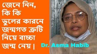 কি কি ভুলের কারনে জন্মগত ত্রুটি নিয়ে বাচ্চা জন্ম নেয় | Dr. Asma Habib | Health Tips Video