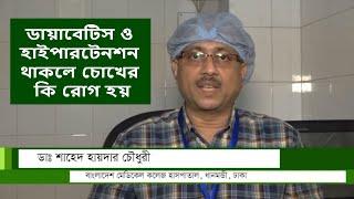 ডায়াবেটিস ও হাইপারটেনশন থাকলে চোখের কি রোগ হয় | Dr. Shahed Haider