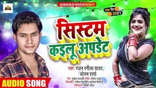 सिस्टम कइलू अपडेट   #Sonam Sharma & #Ranjan Rangila Yadav का भोजपुरी गाना   Bhojpuri Hit Song 2021
