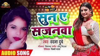 सुन ए सजनवा   Vandana Dubey   Sun Ye Sajanwa   Bhojpuri Hit Song 2021