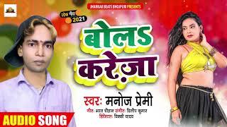 बोलS करेजा   #Manoj Premi का भोजपुरी लोक गीत   Bola Kareja   Bhojpuri Hit Song 2021