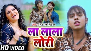 #VIDEO   #Antra Singh   ला लाला लोरी   Ranjan Rangila Yadav का भोजपुरी गाना   Bhojpuri Hit Song 2021