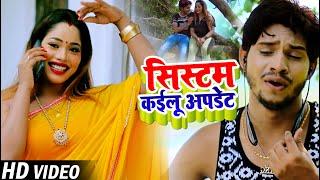 #VIDEO   सिस्टम कईलू अपडेट   #Ranjan Rangeela Yadav, Sonam Sharma का हिट वीडियो   Bhojpuri Song 2021