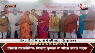 Madhya Pradesh News    Nagda, प्रधानमंत्री आवास योजना के तहत किया गया राशि ट्रांसफर