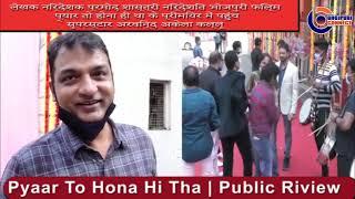 'Bhojpuri FIlm प्यार तो होना ही था | पब्लिक रिव्यू | अरविंद अकेला कल्लू, यामिनी सिंह