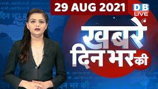 din bhar ki khabar | news of the day, hindi news india | top news | latest news|Taliban news|#DBLIVE