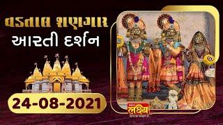 Vadtal Shangar Aarti Darshan    24-08-2021